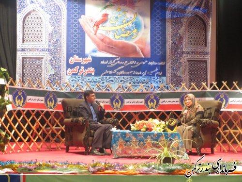 جشن بزرگ رمضان در شهرستان بندرترکمن برگزار شد