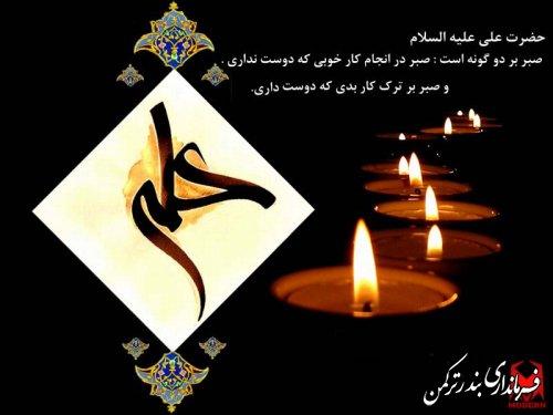 شهادت حضرت علی (ع) تسلیت باد