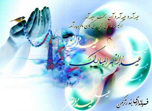 عید سعید فطر بر تمامی مسلمین جهان مبارک باد