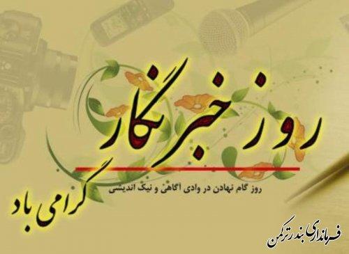 پیام تبریک فرماندار شهرستان ترکمن بمناسبت روز خبرنگار