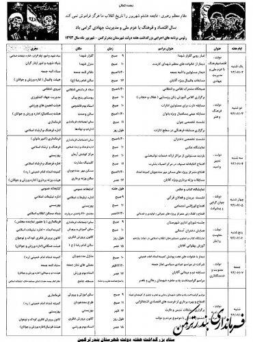 اعلام برنامه های هفته دولت شهرستان ترکمن