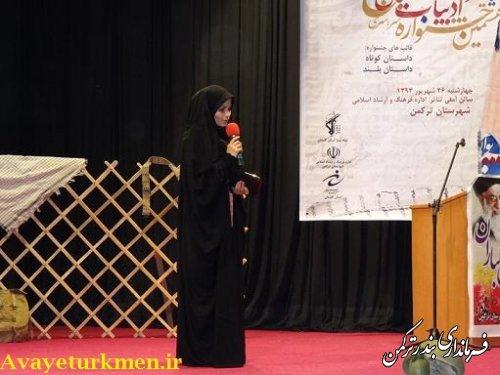 برگزاری اختتامیه سومین جشنواره استانی ادبیات داستانی بسیج هنرمندان در شهرستان ترکمن