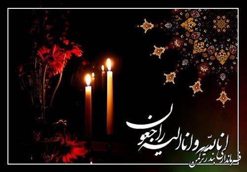 پیام تسلیت فرماندار شهرستان ترکمن درپی درگذشت مادر روحانی