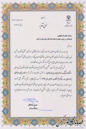ستاد دهه فجر شهرستان ترکمن رتبه دوم استان گلستان را کسب کرد
