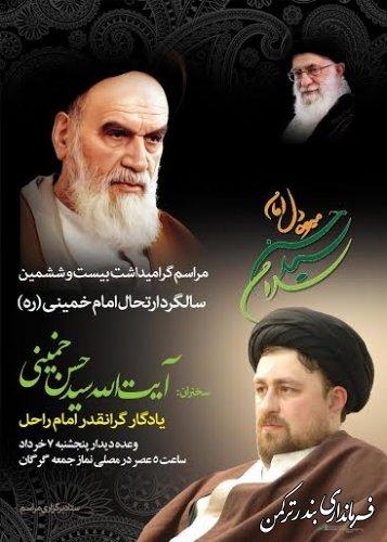 دعوت از مردم گلستان برای استقبال از یادگار امام در هفتم خرداد ماه
