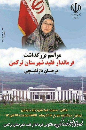 مراسم بزرگداشت فرماندار فقید شهرستان ترکمن