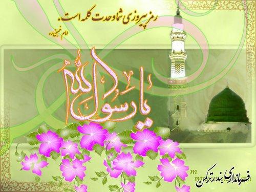 ولادت باسعادت خاتم الانبیاء حضرت محمد مصطفی صلوات الله علیه و آغاز هفته وحدت بر همه مسلمین جهان مبارک باد