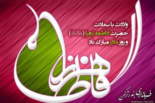 ولادت با سعادت حضرت فاطمه زهرا (س ) بر همه مسلمین جهان مبارک باد