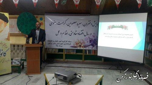 همایش دختران، سیره معصومین، کرامت رضوی در شهرستان ترکمن برگزار شد