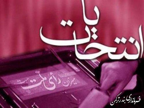 آگهی نتیجه انتخابات پنجمین دوره شورای اسلامی شهر بندرترکمن