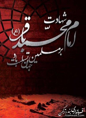 شهادت حضرت امام محمد باقر (ع) بر همه مسلمین تسلیت باد