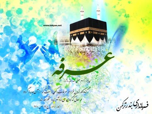 روز عرفه، روز رویش گلستان رحمت، روز دعا و استجابت دعا بر همه مسلمین مبارک باد