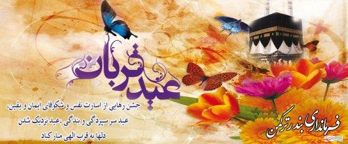 عید سعید قربان بر همه مسلمین جهان مبارک باد