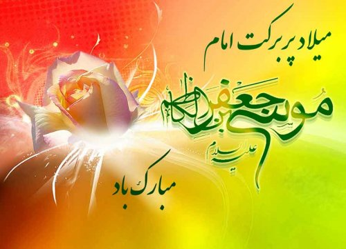 میلاد باسعادت امام موسی کاظم (ع) مبارک باد
