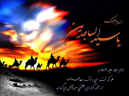 شهادت امام سجاد (ع) بر همه مسلمین جهان تسلیت باد