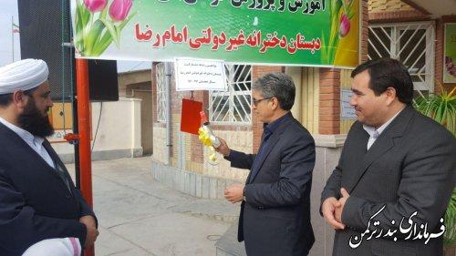 مراسم متمرکز هفته شوراهای آموزش و پرورش شهرستان ترکمن برگزار شد