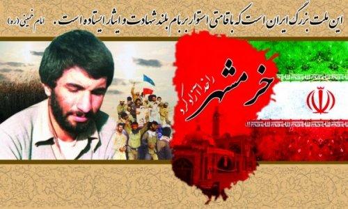 فرارسیدن سوم خرداد  سالروز آزادسازی خرمشهر گرامی باد