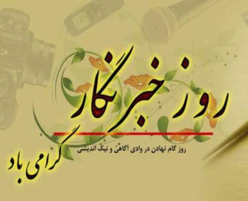 17 مرداد روز خبرنگار گرامی باد
