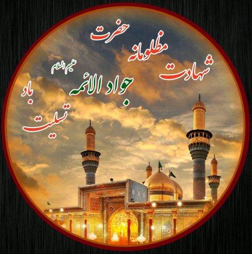 شهادت مظلومانه امام محمد تقی جواد (ع) بر همه مسلمانان جهان تسلیت باد