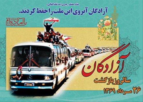 26 مرداد سالروز بازگشت غرور آفرین آزادگان سرافراز به میهن اسلامی گرامی باد