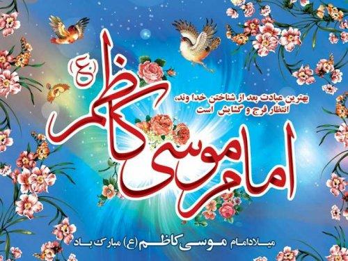 ولادت باسعادت امام موسی کاظم (ع) بر همه مسلمانان مبارک باد