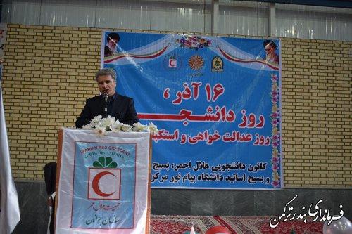 جشن گرامیداشت روز دانشجو در شهرستان ترکمن برگزار شد
