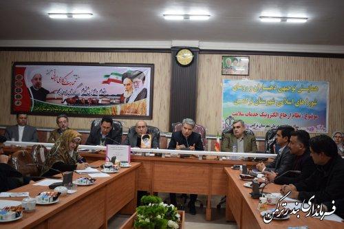 همایش توجیهی دهیاران و روسای شوراهای اسلامی شهرستان ترکمن برگزار شد