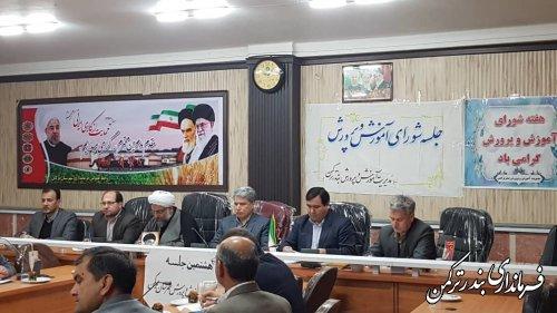 هشتمین جلسه شورای آموزش پرورش شهرستان ترکمن برگزار شد