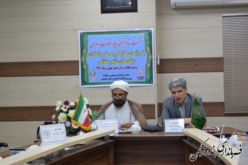 نشست فرماندار ترکمن با ستاد خبری چله انقلاب اسلامی