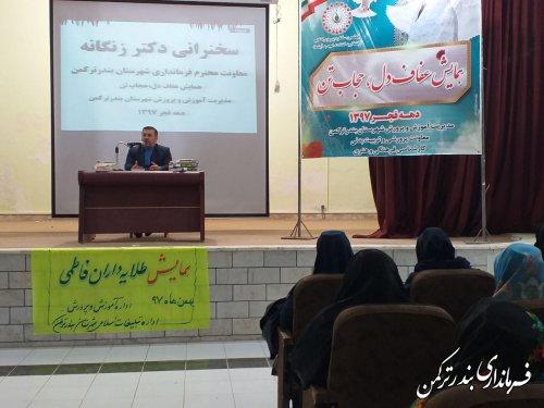 همایش عفاف دل، حجاب تن در شهرستان ترکمن برگزار شد