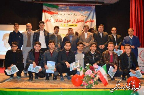 همایش تجلیل از قبول شدگان پسر کنکور سراسری سال ۹۷ شهرستان ترکمن برگزار شد
