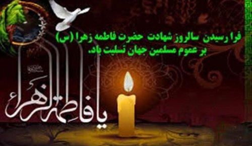 شهادت حضرت فاطمه زهرا (س) بر همه مسلمین جهان تسلیت باد