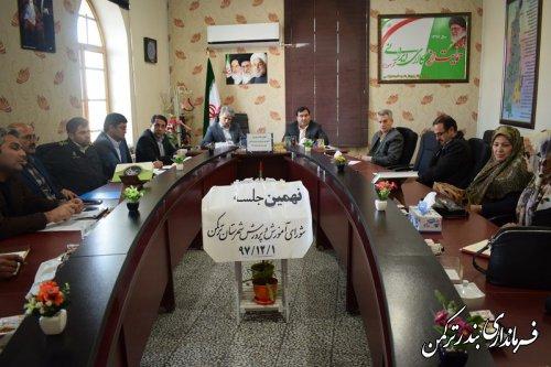 نهمین جلسه شورای آموزش و پرورش شهرستان ترکمن برگزار شد