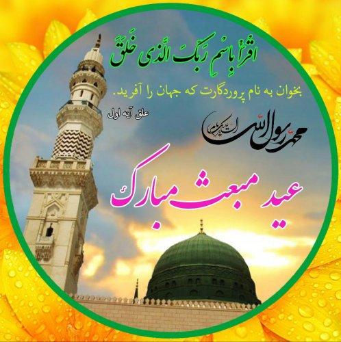 عید مبعث بر همه مسلمانان جهان مبارک باد