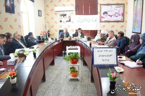 اولین جلسه شورای آموزش و پرورش شهرستان ترکمن در سال 98 برگزار شد