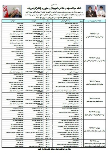 اعلام روزشمار هفته دولت سال 98 شهرستان ترکمن