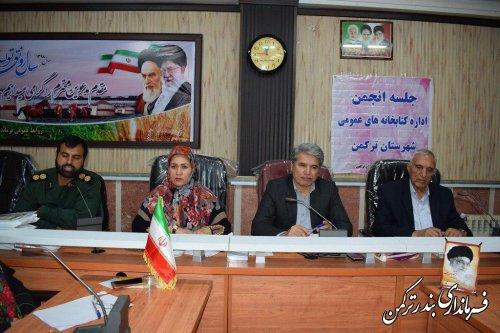 جلسه انجمن کتابخانه های عمومی شهرستان ترکمن برگزار شد