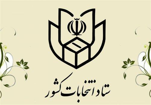 اعلام جزئیات ثبت نام داوطلبان انتخابات یازدهمین دوره مجلس شورای اسلامی