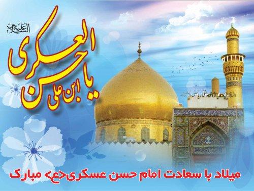 ولادت با سعادت امام حسن عسکری (ع) بر همه مسلمانان گرامی باد