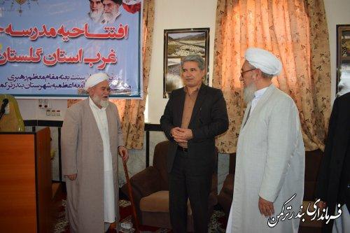 افتتاح اولین مدرسه حج غرب استان در حوزه علمیه اعظمیه بندرترکمن