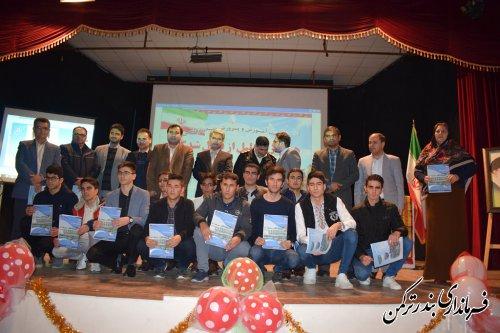 برگزاری مراسم تجلیل از پذیرفته شدگان پسر کنکور سراسری ۹۸شهرستان ترکمن