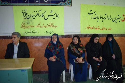 همایش کار آفرینان جوان شهرستان ترکمن برگزار شد