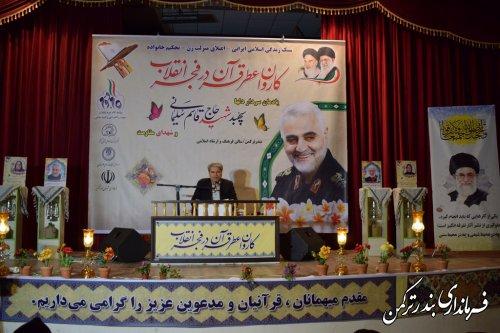 کاروان عطر قرآن در فجر انقلاب در شهرستان بندرترکمن