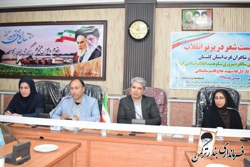 نشست شعر پرتو انقلاب  و حضور حداکثری در انتخابات در شهرستان ترکمن برگزار شد