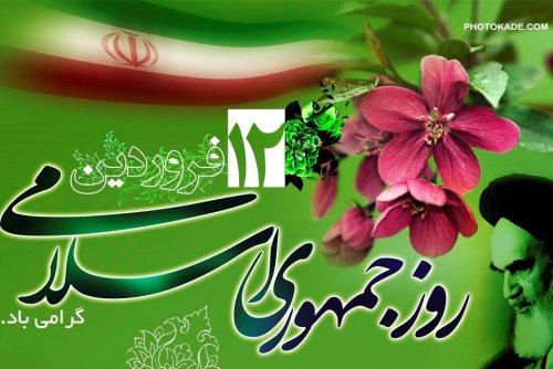 12 فروردین روز جمهوری اسلامی ایران گرامی باد