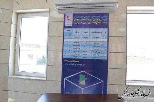 آمادگی هلال احمر شهرستان بندرترکمن جهت برگزاری انتخابات مجامع جمعیت هلال احمر