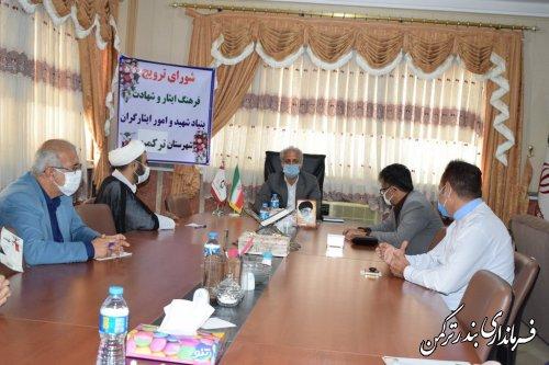 جلسه ترویج فرهنگ ایثار و شهادت در شهرستان ترکمن برگزار شد