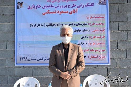 کلنگ زنی و آغاز عملیات اجرایی طرح پرورش ماهیان خاویاری در شهرستان ترکمن