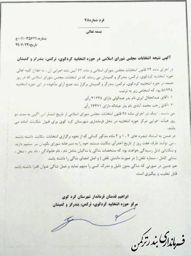 آگهی نتیجه انتخابات مرحله دوم مجلس شورای اسلامی حوزه انتخابیه غرب گلستان
