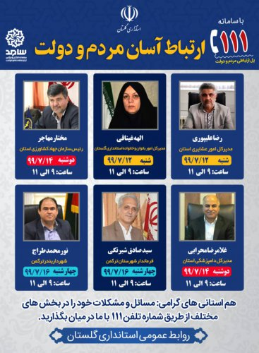 برنامه حضور مدیران در مرکز سامد از شنبه 12 مهر تا چهارشنبه 16 مهر 99